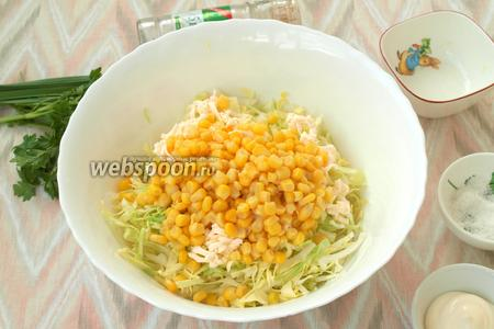 Добавить в миску консервированную кукурузу.