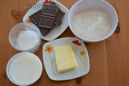 Ингредиенты для шоколадного соуса — молоко, сливочное масло, сахар, тёмный шоколад и кокосовая стружка для обсыпки пирожных.