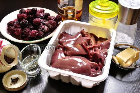 Подготовим продукты: печень индейки (или куриную), ежевику (замороженную или свежую), соль, сахар, сливочное и подсолнечное рафинированное масло, 2 соцветия гвоздики, 1 столовую ложку коньяка.