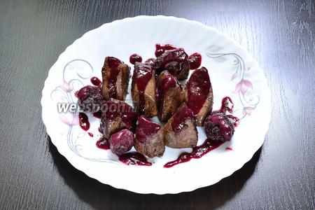 Сервируем на тарелки. Выкладываем печень и сверху поливаем ежевичным соусом и украшаем ягодами. Очень вкусно как в тёплом, так и в холодном виде!