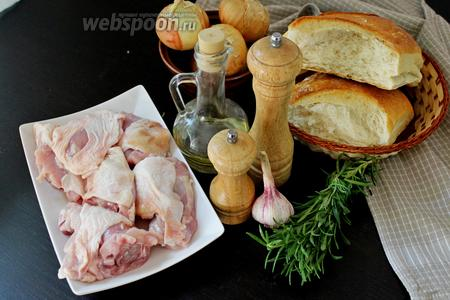Приготовим все ингредиенты: хлеб, курицу, специи, лук, масло оливковое и розмарин.