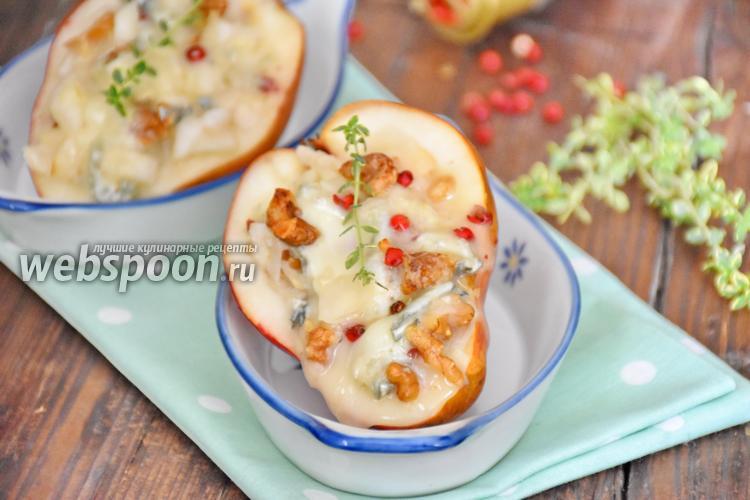 Рецепт Груши, запечённые с сыром горгонзола и грецкими орехами