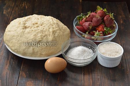 Для работы нам понадобится  сдобное дрожжевое тесто , клубника, сахар, кокосовая стружка, яйцо.