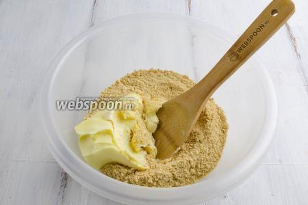 Крошку печенья смешать с мягким сливочным маслом. Тщательно перемешать.