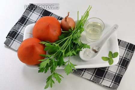 Для работы нам понадобится помидор, лук, петрушка, подсолнечное масло, соль, перец.