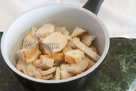 Чёрствый белый хлеб порежем на кусочки.