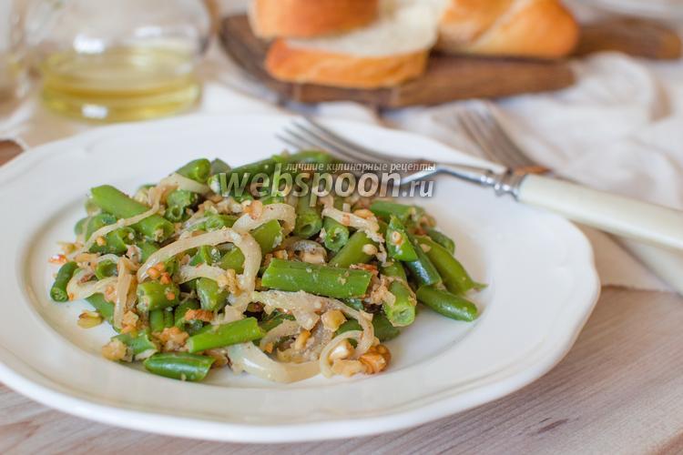 Рецепт Зелёная фасоль с орехами