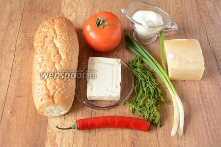 Для приготовления нам понадобится сыр твёрдый, помидоры, мини-багет, перец острый, лук зелёный, укроп, сыр плавленый, майонез.