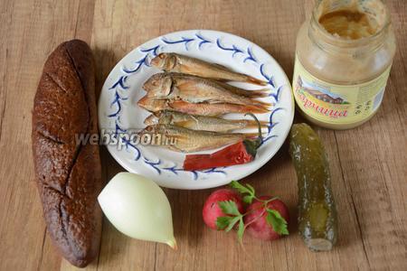 Для приготовления нам понадобится копчёная барабулька, репчатый лук, редис, огурцы солёные, горчица, хлеб чёрный, перец чили.