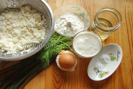Подготавливаем продукты: яйца, укроп, творог, соль, сода, петрушка, мука, лук, йогурт.