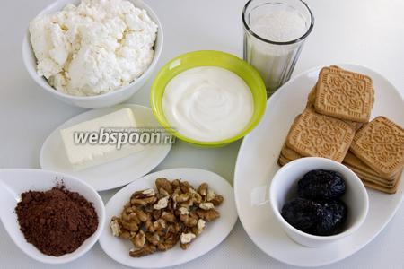 Для десерта подготовьте творог, сметану, сливочное масло, сахар, печенье, какао, чернослив, грецкие орехи.
