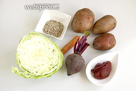 Подготовьте картофель, свёклу, морковь, капусту, томатную пасту и семечки.