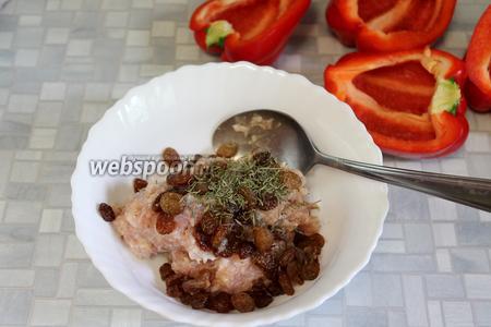В фарш добавим набухший изюм, тимьян, хорошо перемешаем, наполним перцы.