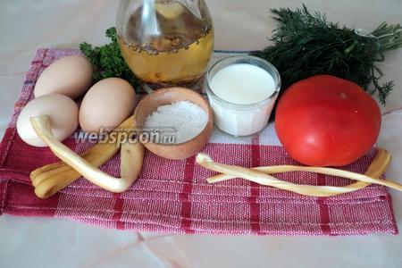 Для омлета нужны следующие продукты: молоко, яйца, помидор, Сулугуни, соль, перец, паприка, растительное масло, укроп, петрушка.