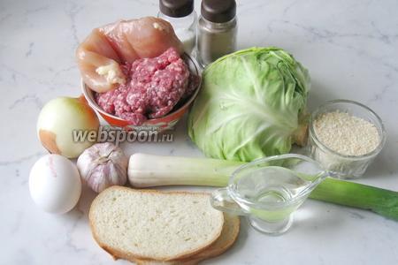 Для приготовления мясных зраз с капустой потребуются следующие продукты: говяжий фарш, куриное филе, лук репчатый, лук-порей, чеснок, яйцо, сухари панировочные, батон, подсолнечное масло, капуста белокочанная, соль, перец чёрный молотый.
