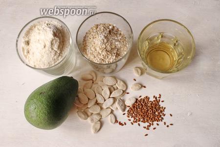 Для приготовления возьмём небольшой авокадо, муку, овсяные хлопья (лучше быстрого приготовления), масло, тыквенные семечки. Также семена льна или кунжут, соль для украшения.