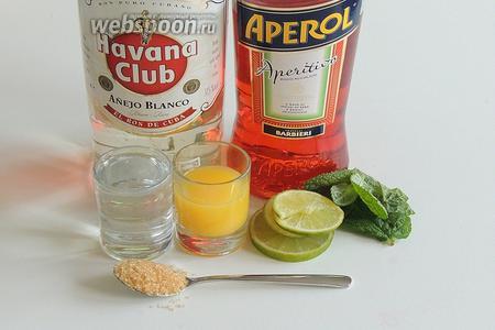 Подготовить ингредиенты (лучше, чтобы все были уже холодные): Апероль, кубинский ром, апельсиновый свежевыжатый или готовый сок, сильногазированная вода, тростниковый сахар, мята и лайм.