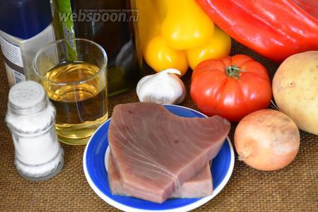 Для приготовления тунца с картофелем и сладким перцем нам понадобится филе тунца, картофель, сладкий перец, помидоры, лук, чеснок, белое сухое вино, оливковое масло, соль, молотый чёрный перец и лимонный тимьян.