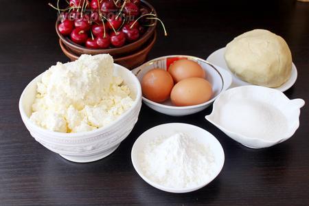 Приготовим все ингредиенты: готовое песочное тесто, вишню свежую, творог, яйца, крахмал, сахар.