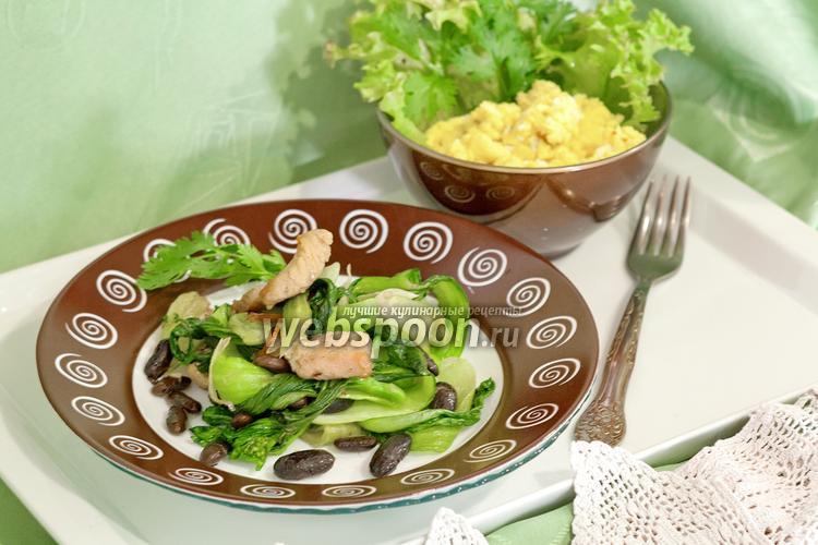 Рецепт Тёплый салат с индейкой, чёрной фасолью и капустой пак-чой