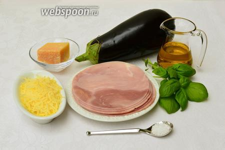 Возьмём баклажаны среднего размера, вареную ветчину (в нарезке), оливковое масло, немного соли, свежий базилик и сыры  Пармезан и Эмменталь. Их можно заменить на другие, близкие по свойствам сыры, главное, чтобы один из них был очень твёрдым, с насыщенным вкусом и ароматом (для посыпки рулетиков перед запеканием), а другой — менее твёрдый и более пластичный, хорошо плавящийся (для начинки).