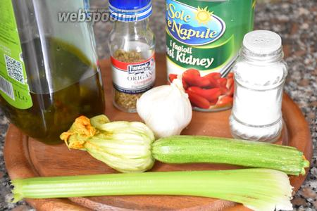Для приготовления супа нам понадобится фасоль, цукини, сельдерей, масло оливковое, соль, орегано и чеснок.