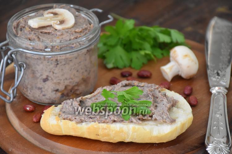 Рецепт Паштет из красной фасоли с грибами