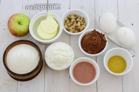 Возьмите такие продукты: муку пшеничную, какао порошок, масло сливочное, ванильный экстракт, сахар, куриные яйца, яблоко, клубничный ликёр, белую смородину.