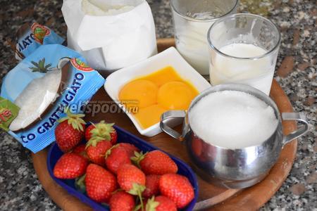 Для приготовления заварного кокосового крема нам понадобится молоко, желтки, кокосовая стружка, крахмал кукурузный, сахар и сливки, и клубника.