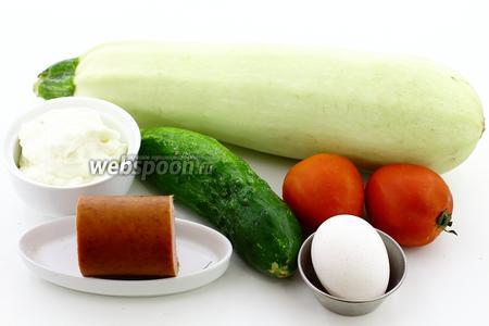 Возьмите такие продукты: кабачки, помидоры, огурцы, яйца куриные, колбасу, соль, перец молотый, масло подсолнечное, муку пшеничную, майонез, морковь, укроп.
