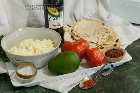 Для того, чтобы приготовить такую закуску, нам понадобятся тонкие домашние лаваши, козий творог, авокадо, помидоры, соль, масло авокадо, паприка, сухая аджика.