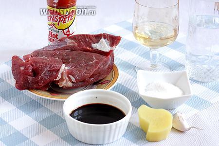 Для приготовления блюда нужно взять хороший кусок говядины, конечно же, лучше вырезку, но в этот раз я взяла обычную говяжью мякоть, главное, чтобы мясо было хорошим. Возьмём так же соевый соус, свежий имбирь, чеснок, сахар, белое сухое вино или саке, ложку растительного масла, острый перец в любом виде (порошок, свежий или соус).