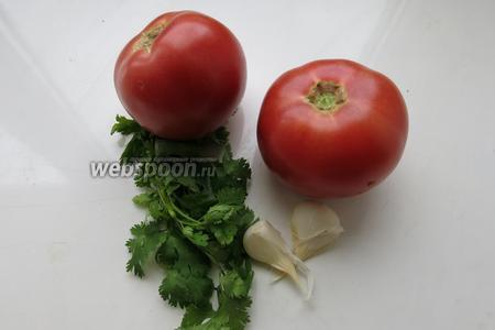 Для соуса используем томаты, зелень, чеснок.