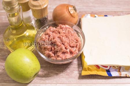 Для приготовления пирога возьмите тесто слоёное, фарш мясной, яблоки зелёные, лук репчатый, масло, соль, перец.