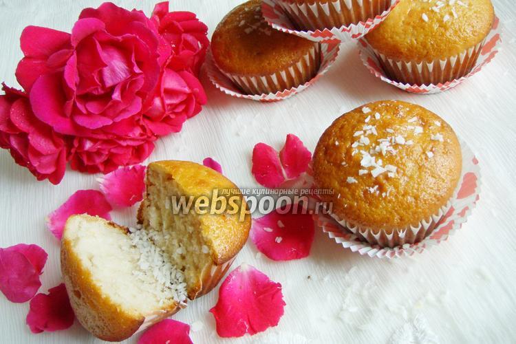 Рецепт Йогуртовые кексы с кокосовой стружкой