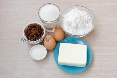 Для нашего кекса понадобятся следующие продукты: сливочное масло, яйца, сахар обычный и ванильный, мука, изюм, разрыхлитель и немного соли.