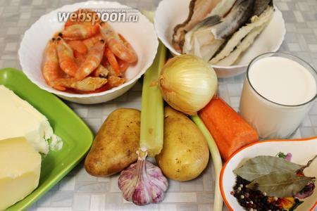 Для супа взять рыбные остовы (у меня хвост и хребет трески и палтуса), сливки, креветки, картофель, лук, морковь, сельдерей, масло, чеснок, сыр, пряности, соль.