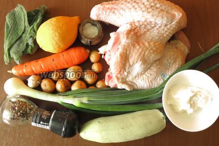 Ингредиенты: крыло, овощи, соль, перец, лимон, шалфей мускатный, сметана.