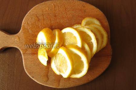 Нарезаем лимон.