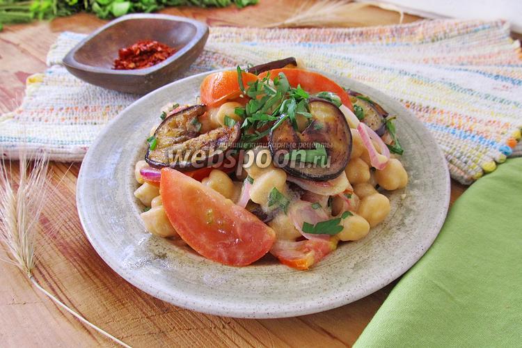 Рецепт Салат из помидоров с нутом и баклажанами