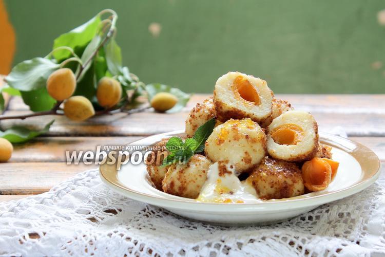 Рецепт Кнедлики с абрикосами