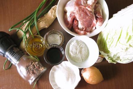 Свинина (фарш), лук зелёный и репчатый, капуста пекинская, вода, мука, крахмал, соль, сахар, перец, имбирь, соевый соус, масло для жарки.