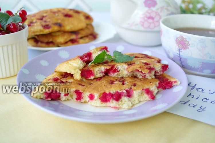 Рецепт Бисквитные оладьи с красной смородиной