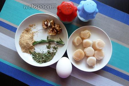 Для гребешков в ореховой панировке нам понадобятся гребешки, яйцо, грецкие орехи, прованские травы, розмарин, соль и перец. Гребешки помоем и обсушим.