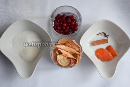 Возьмём сушёные яблоки, свежую или замороженную клюкву, сахар ванильный и обычный, апельсиновые корки, корицу, гвоздику и кардамон!