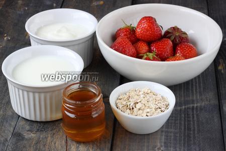 Для смузи необходима клубника, молоко, йогурт, овсянка, мёд.
