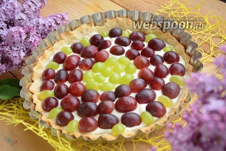 Фото Тарт с виноградом