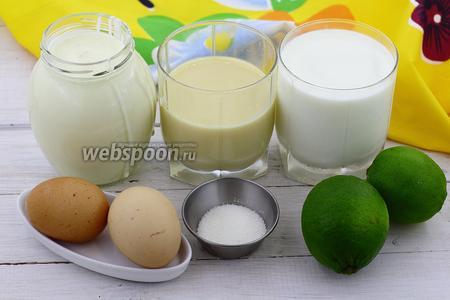 Возьмите следующие ингредиенты: лайм, молоко, жирные сливки, молоко сгущённое, яйца куриные, сахар ванильный.