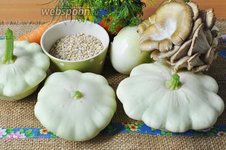 Приготовим молодые патиссоны размером с чашку для чая или немного больше. Грибы, перловую крупу, лук, морковь, соль, перец и масло растительное.
