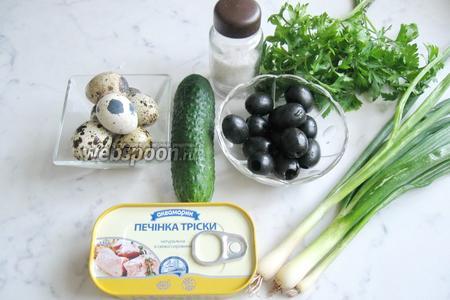 Для приготовления такого салата потребуется печень трески в масле, перепелиные яйца, огурцы, маслины без косточек, зелёный лук, петрушка, соль.